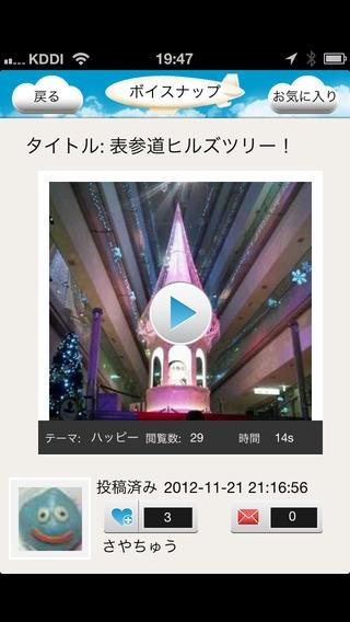 「ボイスナップカメラ(音付き写真)」のスクリーンショット 3枚目