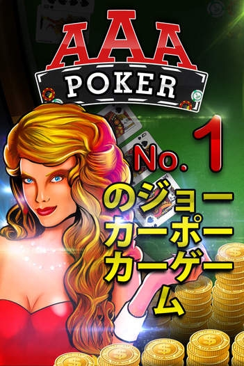「AAA Poker PRO (カジノ ポーカー ゲーム) – Play The Best Deluxe Casino Card Game Live With Friends (VIP Joker Poker Series & More!) for iPho」のスクリーンショット 1枚目