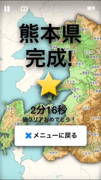 「全国市町村ジグソーパズル」のスクリーンショット 2枚目