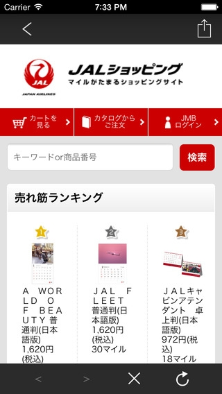 「JALショッピング マイルがたまるショッピングアプリ」のスクリーンショット 3枚目