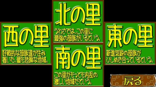 「たぬー族の戦い」のスクリーンショット 3枚目