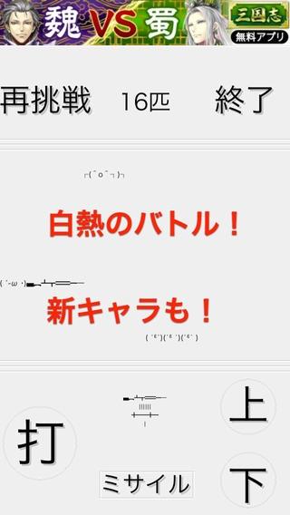 「狙い撃つぜ2」のスクリーンショット 1枚目