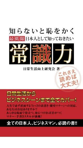 「知らないと恥をかく日本人として最低限知っておきたい常識力 マナー・表書き編」のスクリーンショット 1枚目