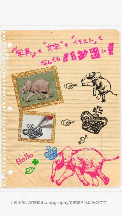 「Stampgraphy なんでもスタンプ」のスクリーンショット 1枚目