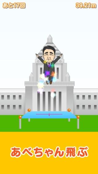 「あべぽよ〜」のスクリーンショット 2枚目