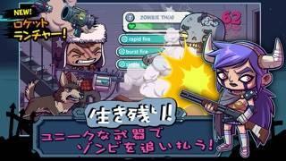 「ゾンビアタック!」のスクリーンショット 2枚目