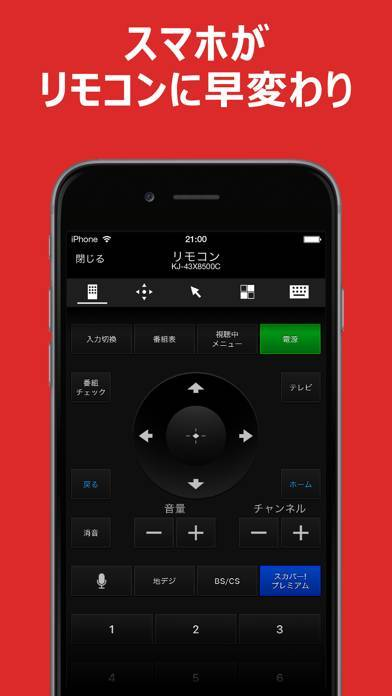 「Video & TV SideView: Remote」のスクリーンショット 3枚目