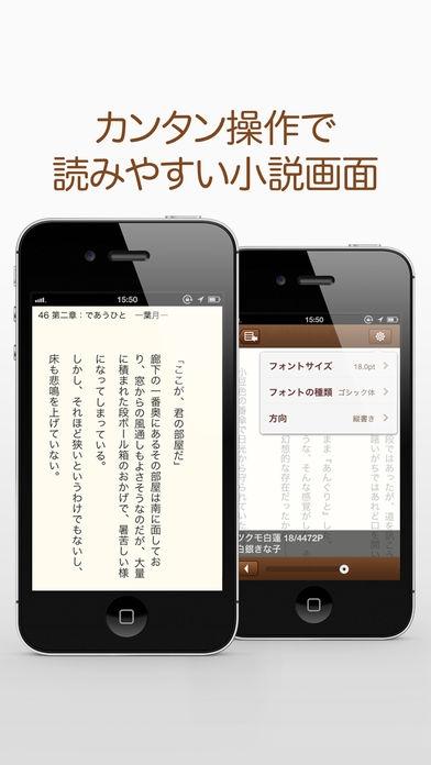 「FC2小説リーダー」のスクリーンショット 3枚目