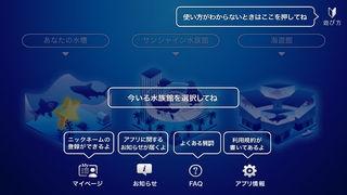 「Ikesu」のスクリーンショット 1枚目
