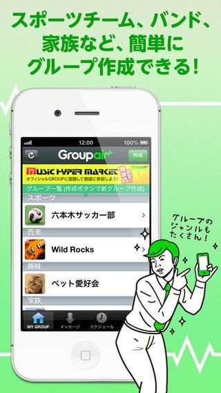 「Groupair」のスクリーンショット 2枚目