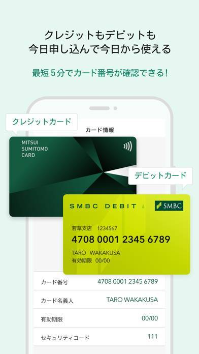 「三井住友銀行アプリ」のスクリーンショット 3枚目