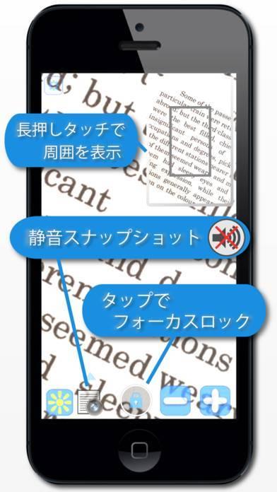 「目に優しいルーペ 4K - 高画質 虫眼鏡アプリ」のスクリーンショット 3枚目
