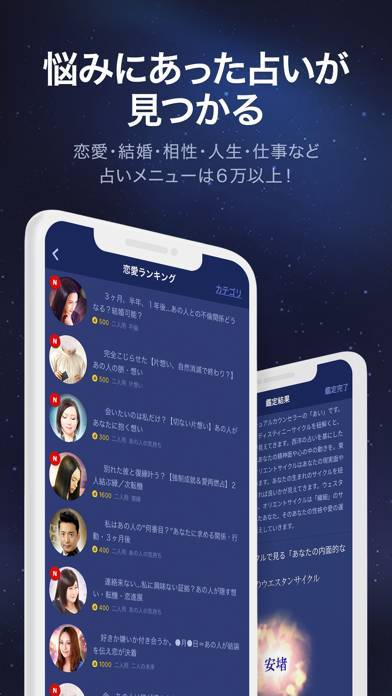 「LINE占い」のスクリーンショット 3枚目