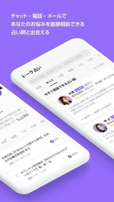 「LINE占い - 2021年の占いが続々登場」のスクリーンショット 2枚目