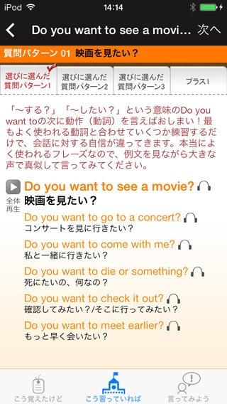 「パターンで話せる英会話【添削機能つき】」のスクリーンショット 3枚目