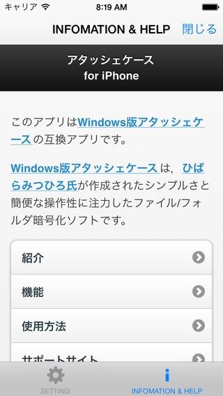 「アタッシェケース Lite」のスクリーンショット 3枚目