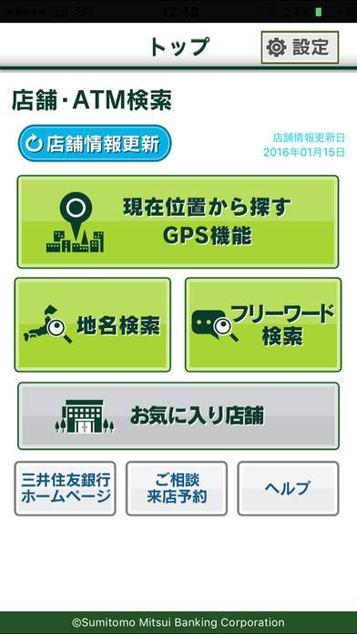 「店舗・ATM検索」のスクリーンショット 2枚目