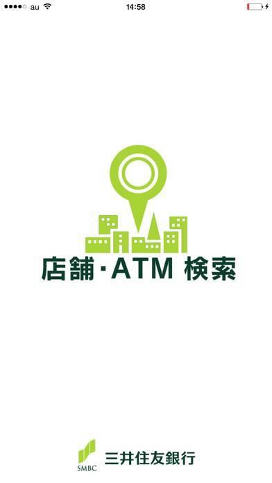 「店舗・ATM検索」のスクリーンショット 1枚目
