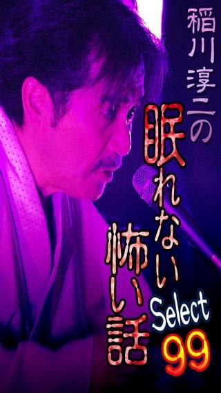 「稲川淳二の眠れない怖い話~Select99~」のスクリーンショット 1枚目