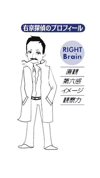 「頭の回転が速くなる!右脳左脳推理クイズ」のスクリーンショット 2枚目