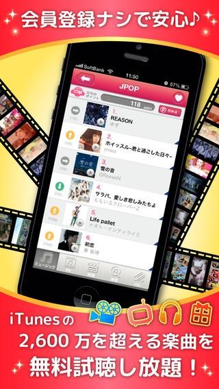 「音楽映画を¥0(タダ)でゲット!試聴し放題~clip~」のスクリーンショット 1枚目