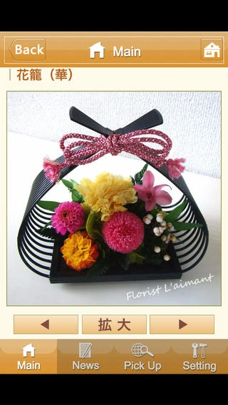 「プリザーブドフラワー、ギフト、花、結婚祝い、誕生日プレゼント」のスクリーンショット 3枚目