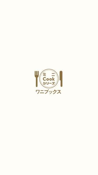 「企業公認ミニCookシリーズ」のスクリーンショット 1枚目
