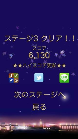 「スターライン〜星をつなぐパズル〜」のスクリーンショット 2枚目