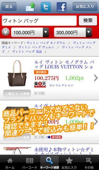 「価格比較アプリ「価格なび」 最安値で通販したい人のためのお買い物補助アプリ。無料」のスクリーンショット 3枚目