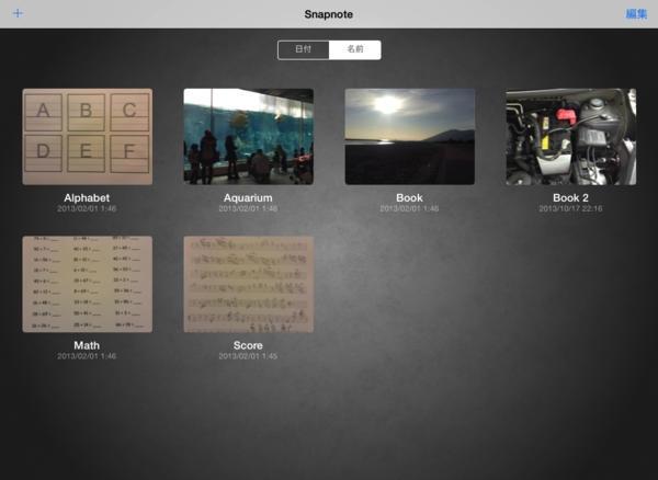 「Snapnote」のスクリーンショット 3枚目
