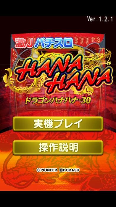「激Jパチスロ ドラゴンハナハナ-30」のスクリーンショット 1枚目