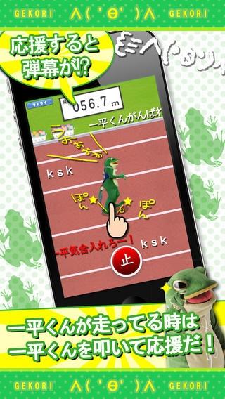 「一平くん100m走」のスクリーンショット 3枚目