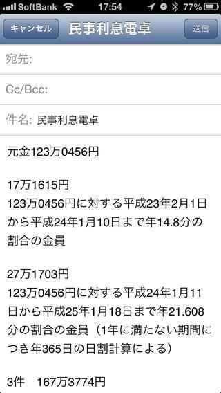 「民事利息電卓」のスクリーンショット 3枚目