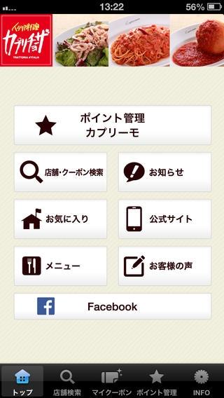 「カプリチョーザ公式アプリ」のスクリーンショット 1枚目