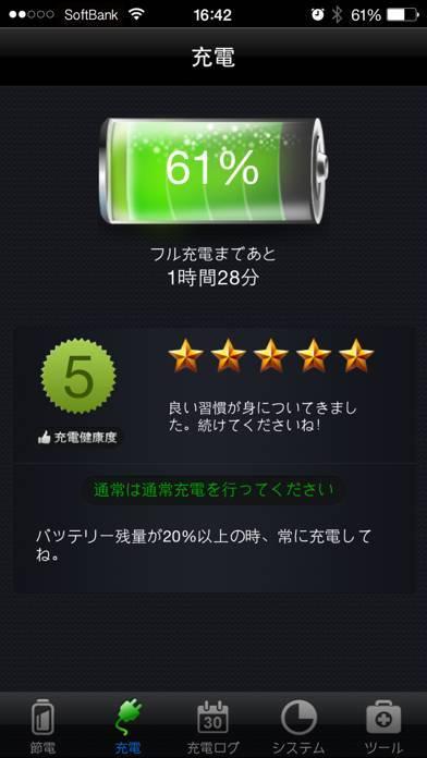 「バッテリーマニア」のスクリーンショット 3枚目