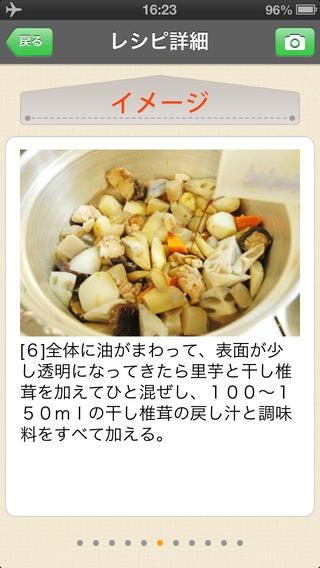 「和食の基本55(白ごはん.com)by Clipdish ‐お料理初心者でも安心、丁寧な下ごしらえの基礎と和のおかずレシピ‐」のスクリーンショット 3枚目