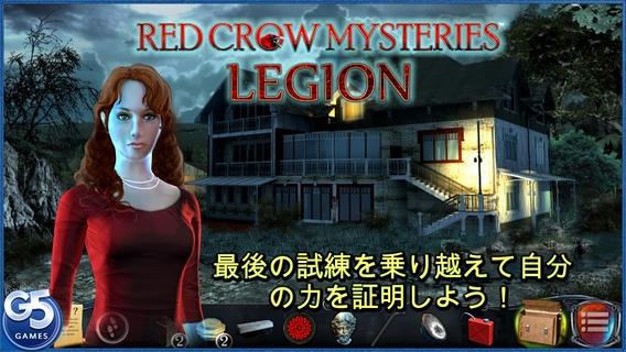 「Red Crow Mysteries: レギオン (Full)」のスクリーンショット 1枚目