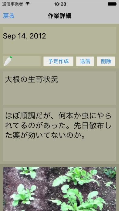 「菜園日記 - Diagri」のスクリーンショット 2枚目