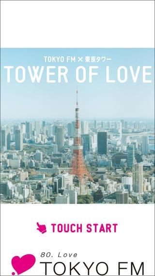 「TOWER OF LOVE」のスクリーンショット 1枚目