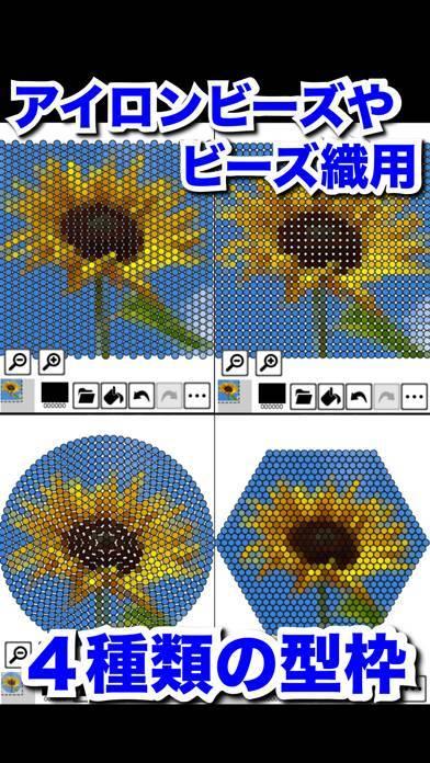 「BeadsDesign」のスクリーンショット 2枚目