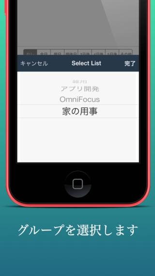 「速Reminder」のスクリーンショット 3枚目