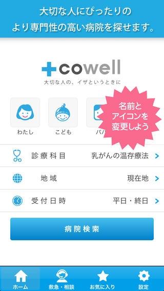 「スゴイ病院検索cowell-病院・歯医者さん検索の決定版」のスクリーンショット 1枚目