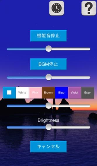 「眠れるアプリ」のスクリーンショット 3枚目