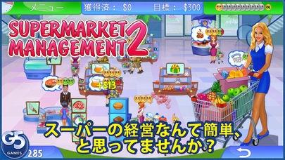 「Supermarket Management 2」のスクリーンショット 1枚目