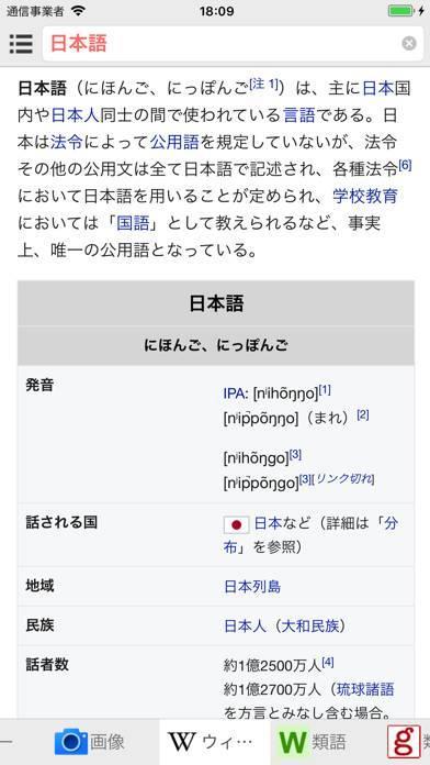 「All国語辞書」のスクリーンショット 3枚目