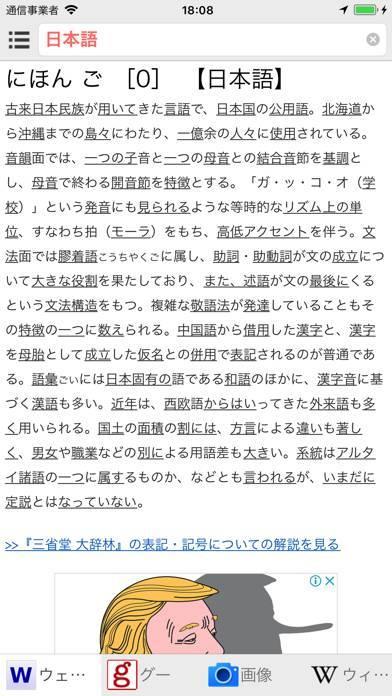「All国語辞書」のスクリーンショット 1枚目