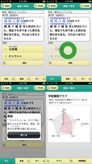 「鎌倉+検定」のスクリーンショット 3枚目