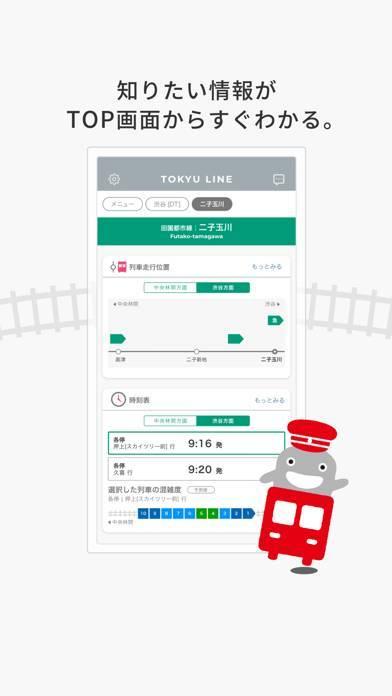 「東急線アプリ」のスクリーンショット 2枚目