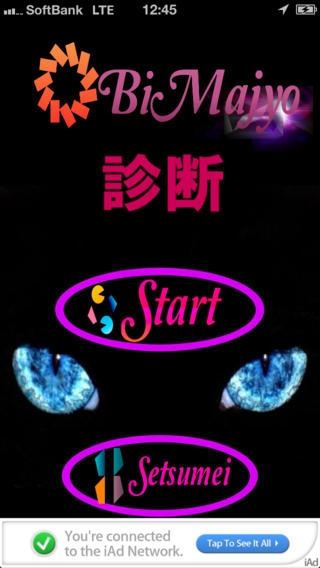 「美魔女診断」のスクリーンショット 1枚目