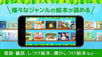 「森のえほん館◆絵本の読み聞かせアプリ」のスクリーンショット 3枚目
